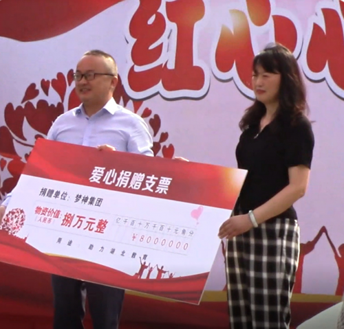 公益在行动 ▏梦神集团为湖北应城学子献爱心