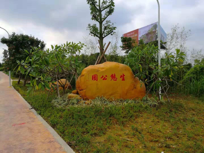建设宜居乡村:潮南区依托山水打造生态公园