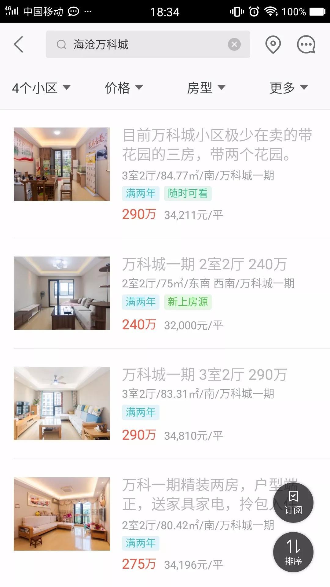 【市场】厦某学区跌5000元/平 某小区成交比挂牌低3000