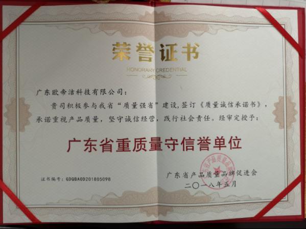 欧帝洁以产品质量和诚信点亮品牌:荣膺广东省重质量守信誉单位