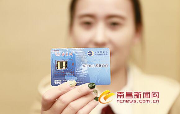 全国首张SIMeID贴膜卡在赣发放 开启身份验证新时代