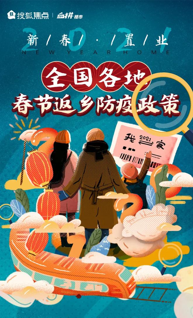 春节返乡用隔离吗?31省最新防疫规定来了!