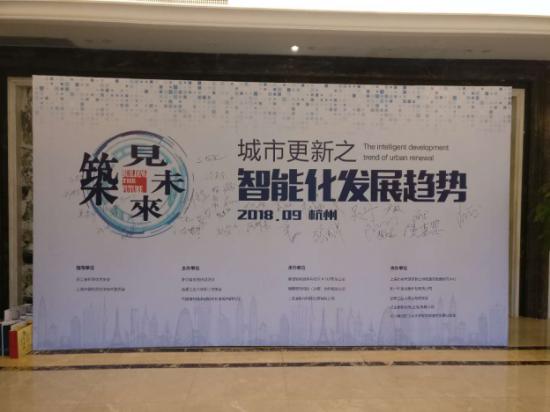 筑见未来2018年度论坛举行 大咖汇聚杭州共探城市智能化发展