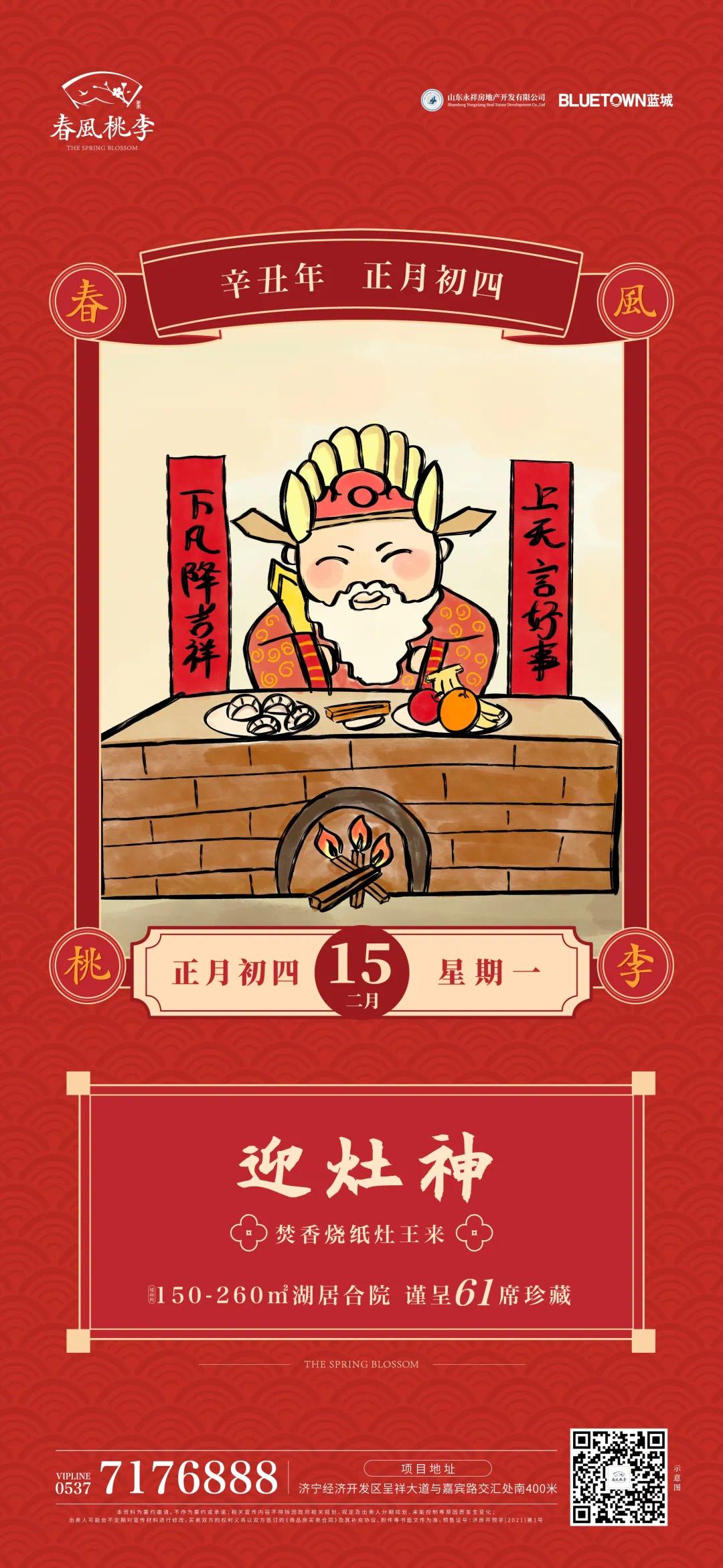 正月初四,永祥蓝城与您一起焚香烧纸迎灶王