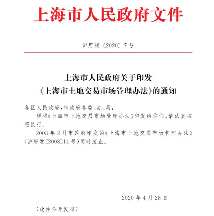 """2020上半年,上海这些楼市新政""""拍了拍""""你!搜狐焦点上海插图(3)"""