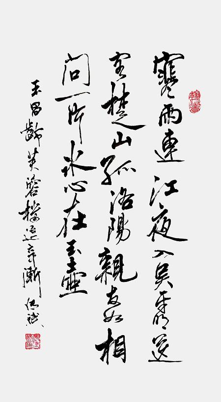 王昌龄诗《芙蓉楼送辛渐》.jpg
