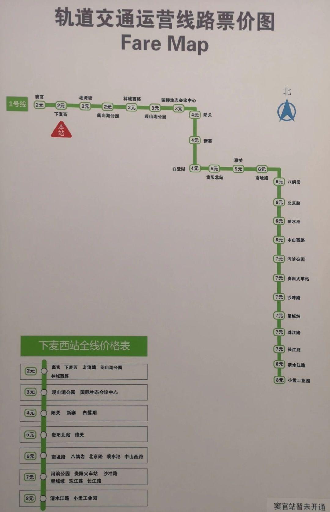 貴陽地鐵1號線12月1日全線開通 票價、站點、時間、優惠……