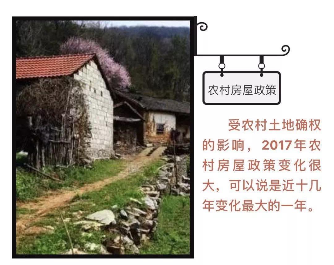 农村有房子的注意了!今年起,这10类房子可能被回收