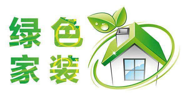 解析綠色環保家裝