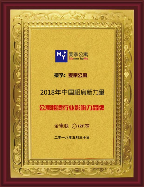 """麦家公寓荣获""""2018年中国租房新力量·公寓租赁行业影响力"""
