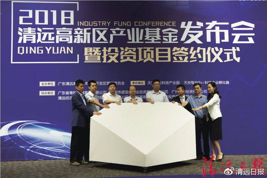 高新区发布3支产业基金总规模达14.55亿元