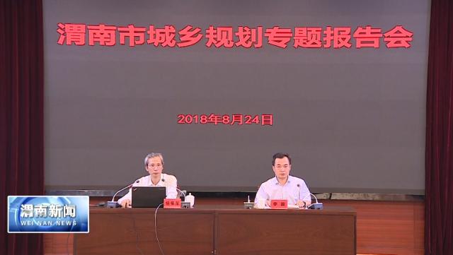 渭南市城乡规划专题报告会举行 李毅主持并讲话