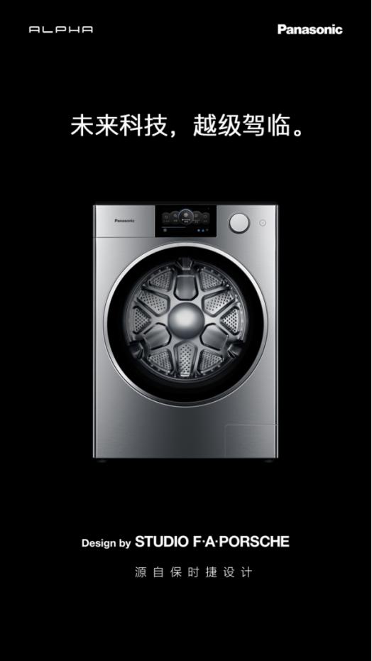 从品质生活到品味生活 松下ALPHA阿尔法洗衣机开启美学新思