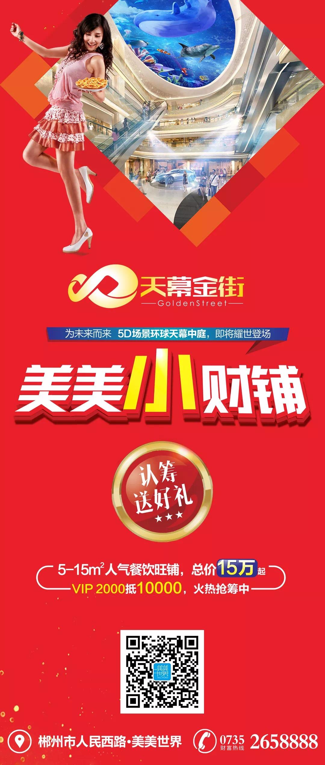 美美世界杯「2018中国新丝路模特大赛」郴州赛区美丽盛启