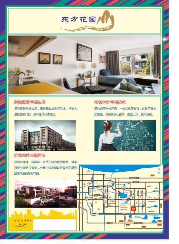 湖州—东方花园网上售楼处位置、电话、房价透明、买得放心