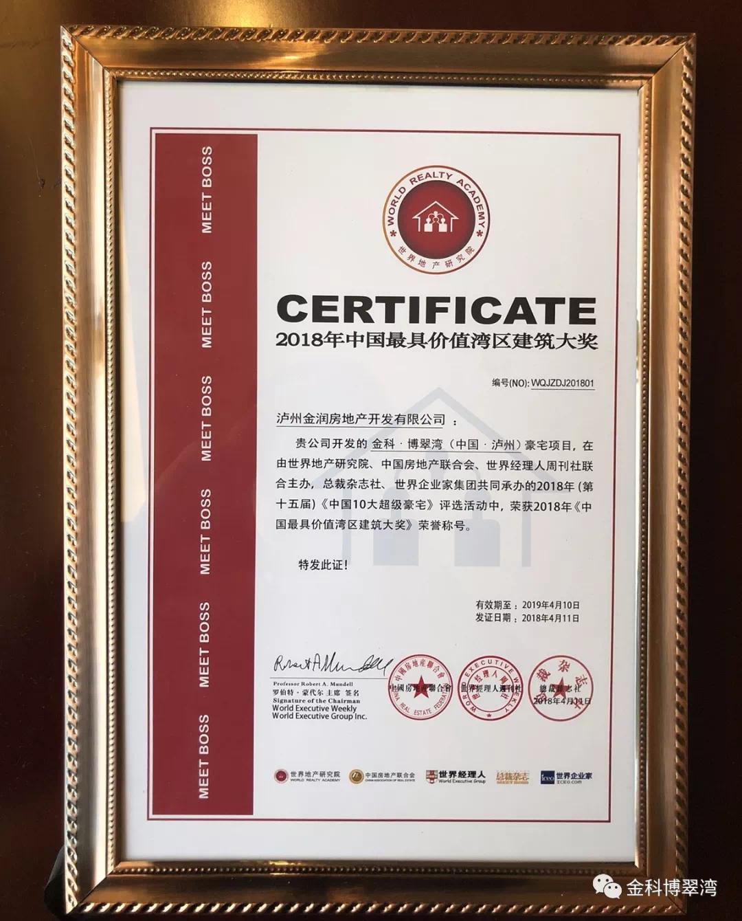 金科·博翠湾 | 荣膺中国10大超级豪宅最具价值湾区建筑大奖