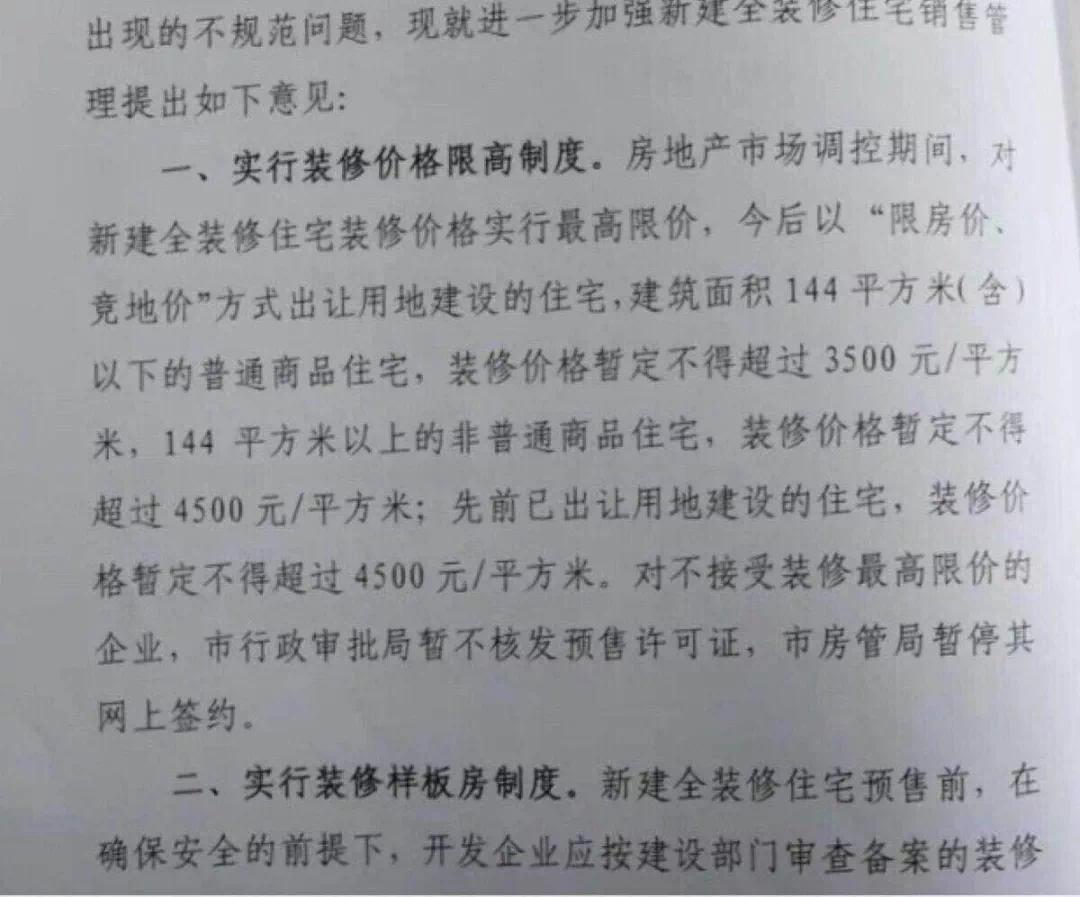 """南昌全装修房""""装修""""限价出炉?限价3500元/㎡?!"""