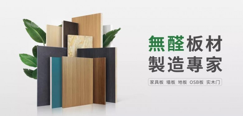 《【摩登3网上平台】洛克诚品&优优无醛空间广州设计周首秀!展示至美生活新定义》