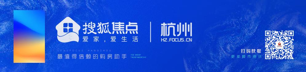 打造滨江新地标?72.9亿,龙湖溢价7.8%拿下滨康综合体-杭州搜狐焦点