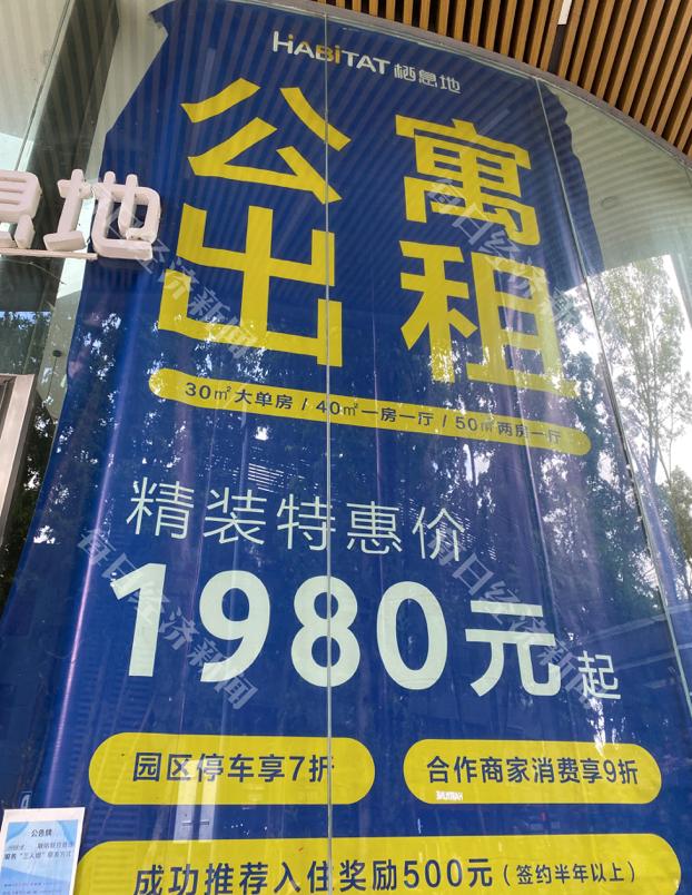 房租拐点下的长租公寓困局:三方见招拆招 不赔钱就挺开心搜狐焦点北京站插图(2)