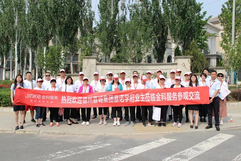 携手金科|诚邀嘉诺学府二期准业主到金科集团北京参观!