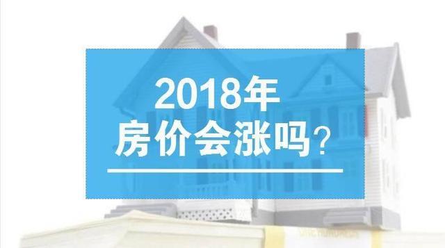 2018炒房的热情不减 房价何去何从