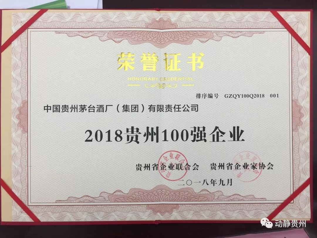 """贵州""""双百强""""企业榜单发布"""