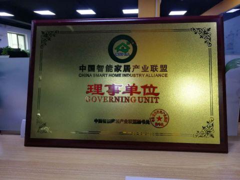 祝贺源码智能成为中国智能家居产业联盟理事单位!
