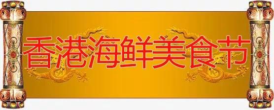 富豪康博酒店第二届香港海鲜美食节