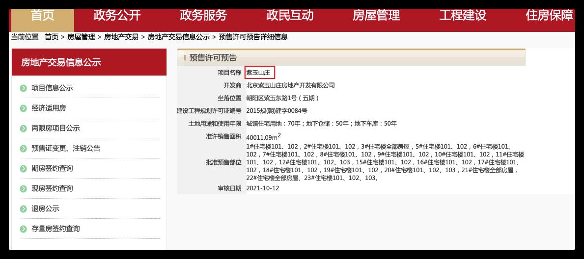 北京二批土拍5宗地块已底价成交;德贤御府、紫玉山庄,即将开盘