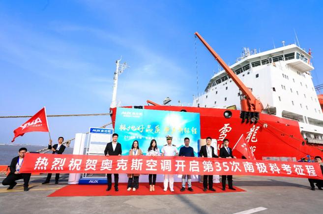 """奥克斯与中国南北极考察队完成第三次签约升级""""雪龙号""""空调装备"""