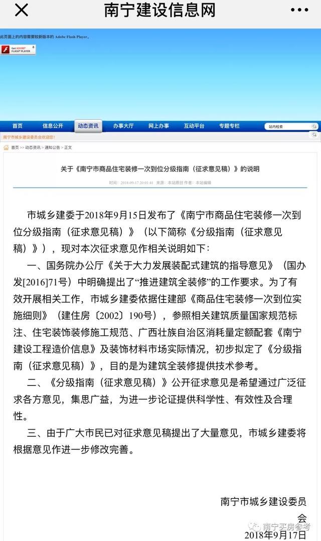 南宁市城乡建委回应将根据意见进一步修改完善装修标准征求意见稿