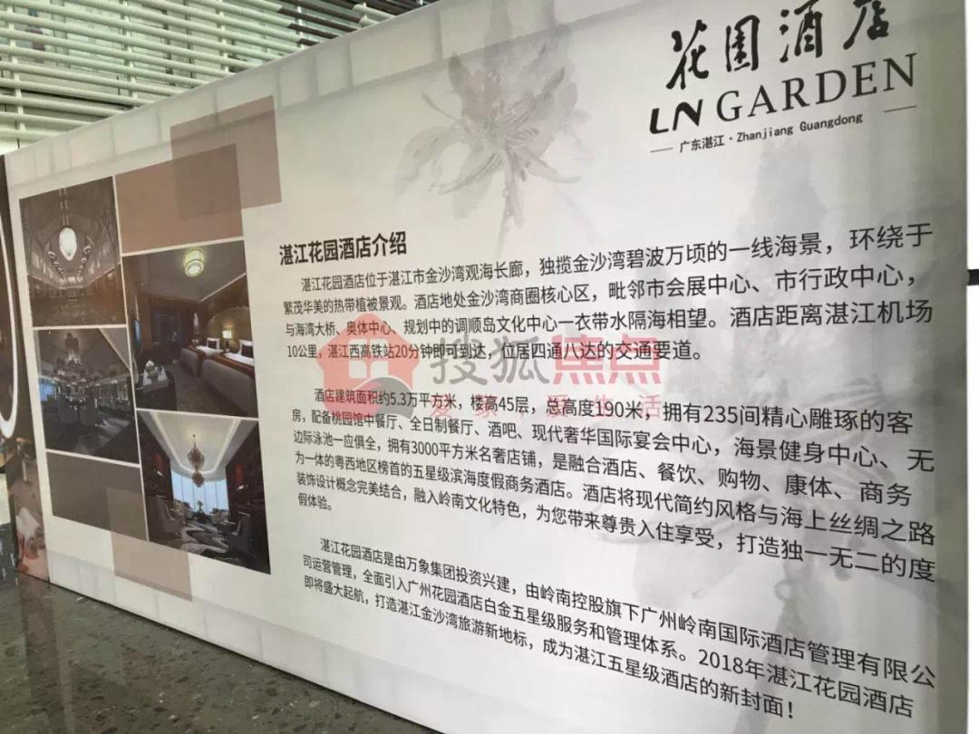 时隔7年,湛江花园酒店迎来盛大开业